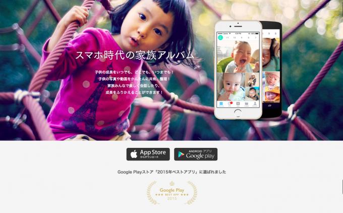 FireShot Capture 17 - 子供の写真、動画を共有・整理アプリ - 家族アルバム みてね - https___mitene.us_