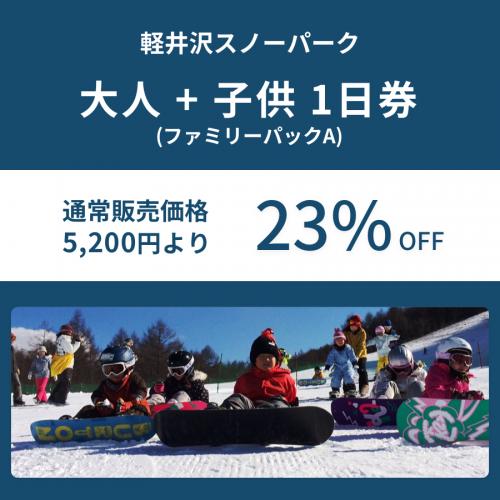 通常価格5,200円から23%OFF:2017-2018 軽井沢スノーパーク/親子1日リフト券引換券/大人1人+子供1人セット