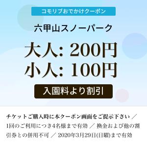 【コモリブおでかけクーポン】六甲山スノーパーク 2019-2020 シーズン 割引クーポン ― 大人200円、子ども100円引き